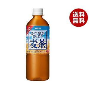 【送料無料】キリン 香ばし麦茶 555mlペットボトル×24本入|misonoya