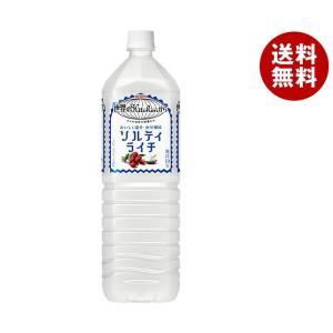 【送料無料】【2ケースセット】キリン 世界のKitchenから ソルティライチ 1.5Lペットボトル×8本入×(2ケース) misonoya