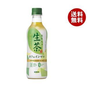 【送料無料】キリン 生茶 デカフェ 430mlペットボトル×24本入|misonoya