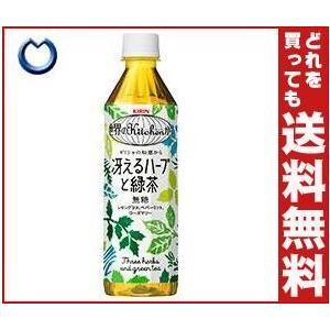 【送料無料】キリン 世界のKitchenから 冴えるハーブと緑茶 500mlペットボトル×24本入|misonoya