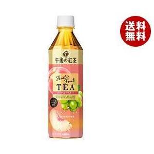 【送料無料】キリン 午後の紅茶 Fruit×Fruit TEA(フルーツ×フルーツ ティー) ピーチ&マスカット 500mlペットボトル×24本入 misonoya