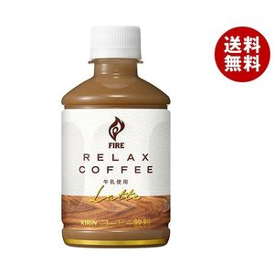 送料無料 【2ケースセット】キリン FIRE(ファイア) 牛乳使用ラテ 280mlペットボトル×24...