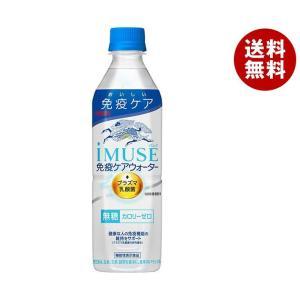 送料無料 【2ケースセット】キリン iMUSE(イミューズ) 水 500mlペットボトル×24本入×(2ケース)