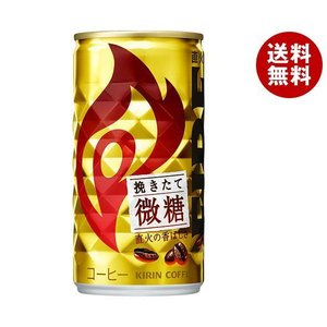 【送料無料】キリン FIRE(ファイア) 挽きたて微糖 185g缶×30本入