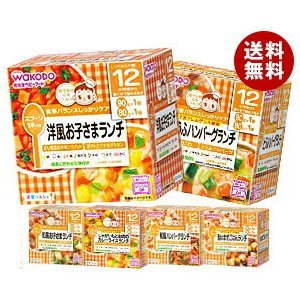 【送料無料】和光堂 ベビーフード 栄養マルシェ 12ヶ月頃から ×12(6種×各2個)入|misonoya