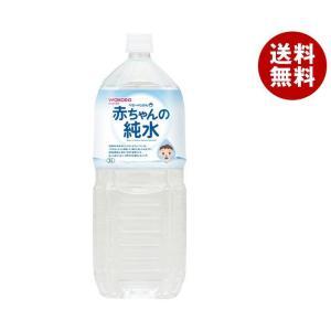 【送料無料】和光堂 ベビーのじかん 赤ちゃんの純水 2Lペッ...