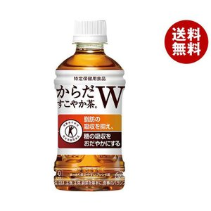 【送料無料】コカコーラ からだすこやか茶W【特定保健用食品 特保】 350mlペットボトル×24本入|misonoya