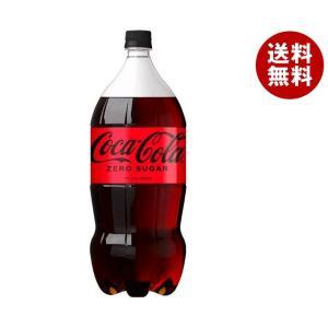 【送料無料】【2ケースセット】コカコーラ コカ・コーラ ゼロシュガー 2Lペットボトル×6本入×(2ケース)|misonoya
