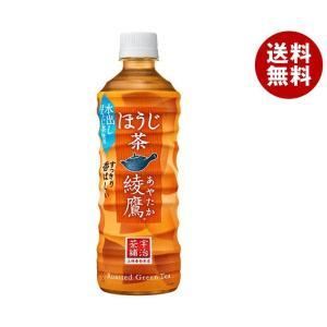 【送料無料】コカコーラ 綾鷹 ほうじ茶 525mlペットボトル×24本入|misonoya
