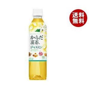 【送料無料】コカコーラ からだ巡茶(めぐりちゃ) ジャスミン 410mlペットボトル×24本入|misonoya