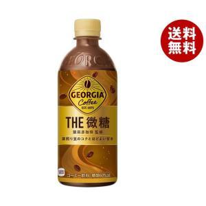 送料無料 【2ケースセット】コカコーラ ジョージア ジャパン クラフトマン 微糖 500mlペットボ...