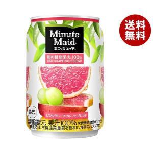 ※送料無料(北海道・沖縄・離島は送料無料対象外です。) ピンク・グレーフフルーツの程よい酸味を引き立...