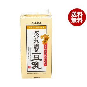 送料無料 ふくれん 九州産ふくゆたか大豆 成分無調整豆乳 1L紙パック×18(6×3)本入