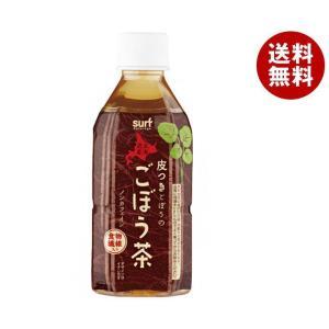 【送料無料】サーフビバレッジ ごぼう茶 350mlペットボトル×24本入|misonoya