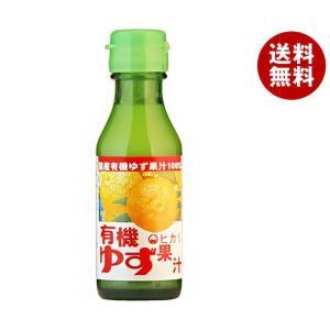 送料無料 光食品 有機ゆず果汁 100ml瓶×20本入