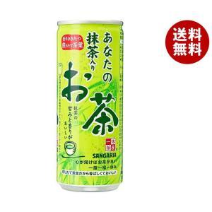 【送料無料】サンガリア 一休茶屋 あなたの抹茶入りお茶 240g缶×30本入|misonoya