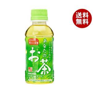 【送料無料】【2ケースセット】サンガリア あなたのお茶 200mlペットボトル×30本入×(2ケース) misonoya