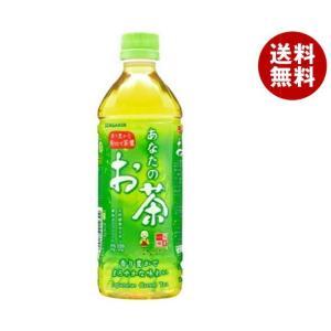 【送料無料】サンガリア あなたのお茶 500mlペットボトル×24本入|misonoya