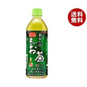 【送料無料】サンガリア あなたの濃いお茶 500mlペットボトル×24本入|misonoya
