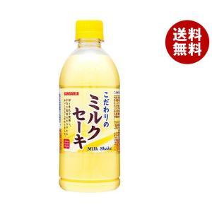 【送料無料】サンガリア こだわりのミルクセーキ 500mlペットボトル×24本入