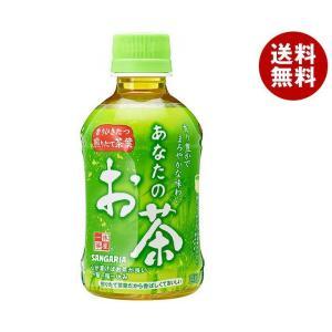【送料無料】サンガリア あなたのお茶 280mlペットボトル×24本入|misonoya