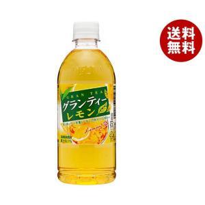 【送料無料】【2ケースセット】サンガリア グランティー レモ...