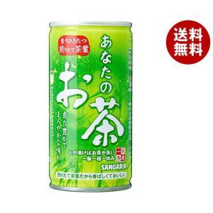 【送料無料】サンガリア あなたのお茶 190g缶×30本入|misonoya