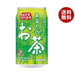 【送料無料】サンガリア あなたのお茶 340g缶×24本入|misonoya