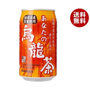 【送料無料】 サンガリア あなたの烏龍茶 340g缶×24本入|misonoya