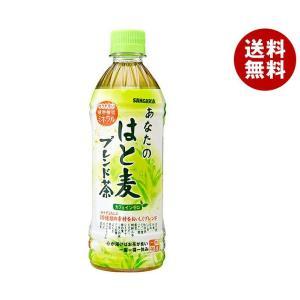 【送料無料】サンガリア あなたのはと麦ブレンド茶 500mlペットボトル×24本入|misonoya