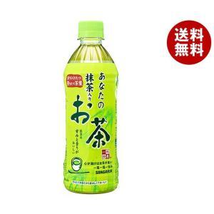 【送料無料】サンガリア あなたの抹茶入りお茶 500mlペットボトル×24本入|misonoya