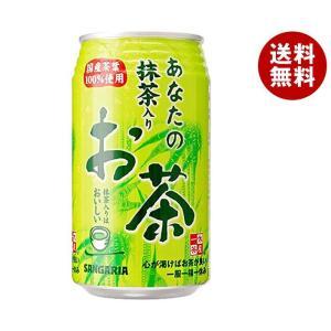 【送料無料】サンガリア 一休茶屋 あなたの抹茶入りお茶 340g缶×24本入|misonoya