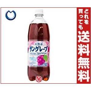 【送料無料】サンガリア 天然水 サングレープ 1Lペットボトル×12本入