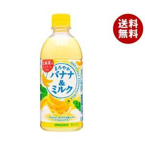 送料無料 【2ケースセット】サンガリア まろやかバナナ&ミルク 500mlペットボトル×24本入×(...
