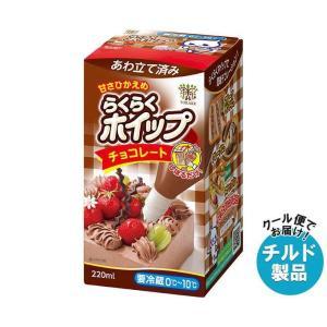 【送料無料】【2ケースセット】【チルド(冷蔵)商品】トーラク らくらくホイップチョコレート 220ml×6個入×(2ケース)|misonoya
