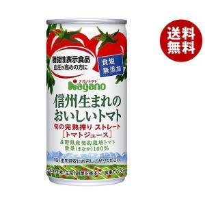 送料無料 ナガノトマト 信州生まれのおいしいトマト 食塩無添加【機能性表示食品】 190g缶×30本入|MISONOYA PayPayモール店