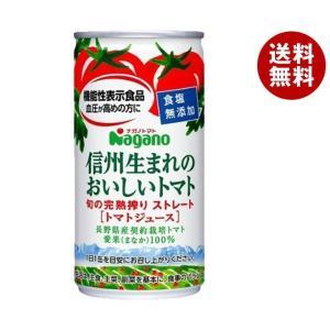 【送料無料】【2ケースセット】ナガノトマト 信州生まれのおいしいトマト 食塩無添加【機能性表示食品】(20P) 190g缶×20本入×(2ケース)|misonoya