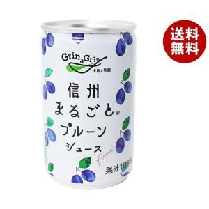 【送料無料】長野興農 信州プルーンジュース 160g缶×30本入