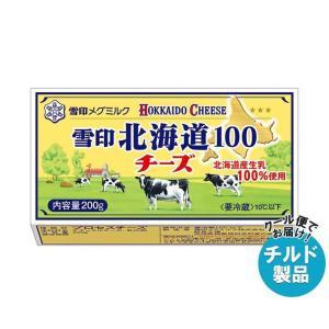 送料無料 【2ケースセット】【チルド(冷蔵)商品】雪印メグミルク 雪印北海道100 チーズ 200g...