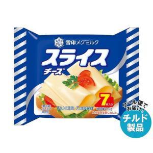 送料無料 【2ケースセット】【チルド(冷蔵)商品】雪印メグミルク スライスチーズ(7枚入り) 126...