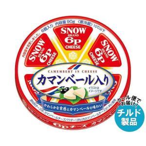 送料無料 【チルド(冷蔵)商品】雪印メグミルク 6Pチーズ カマンベール入り 96g×12個入