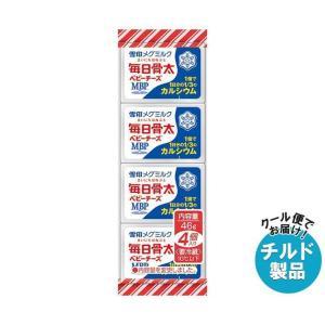 送料無料 【チルド(冷蔵)商品】雪印メグミルク 毎日骨太 ベビーチーズ 48g(4個)×15個入