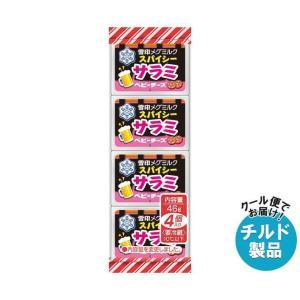 送料無料 【チルド(冷蔵)商品】雪印メグミルク スパイシーサラミ ベビーチーズ 48g(4個)×15...
