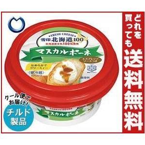 送料無料 【チルド(冷蔵)商品】雪印メグミルク 雪印北海道100 マスカルポーネ 114g×6個入