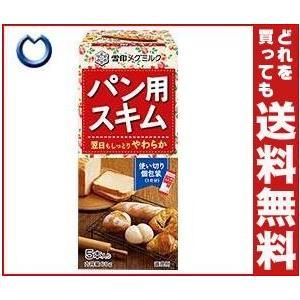 【送料無料】雪印メグミルク パン用スキム 12g×5本×12個入 misonoya