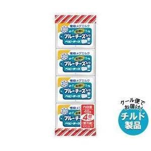 送料無料 【チルド(冷蔵)商品】雪印メグミルク ブルーチーズ入りベビーチーズ 48g(4個)×15個...