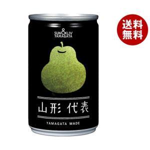 【送料無料】山形食品 山形代表 ら・ふらんす 160g缶×30本入
