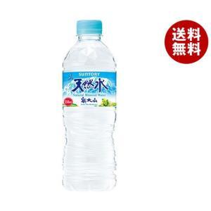 【送料無料】サントリー 奥大山の天然水【手売り用】 550mlPET×24本入