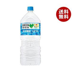 【送料無料】サントリー GREEN DAKARA(グリーン ダカラ) 2Lペットボトル×6本入|misonoya