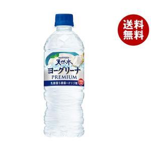 【送料無料】【2ケースセット】サントリー ヨーグリーナ&南アルプスの天然水 540mlペットボトル×24本入×(2ケース)
